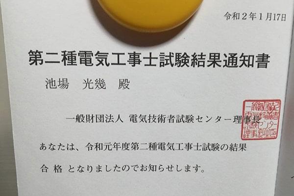 ikeba2001281-min.jpg