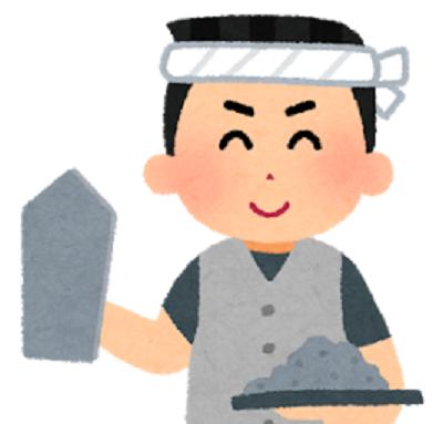 job_sakankou2-e1533040505377.png