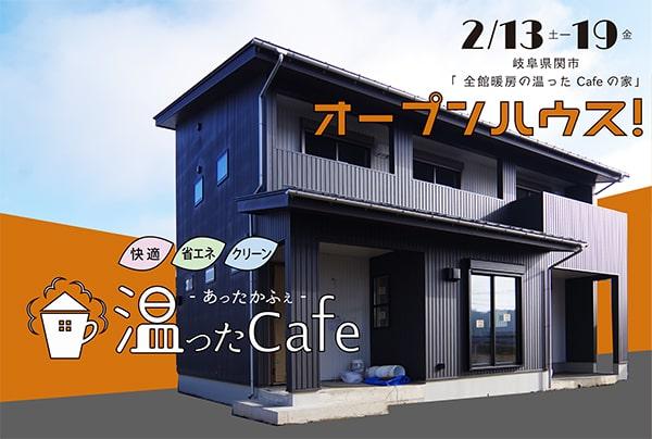 イベント・完成見学会