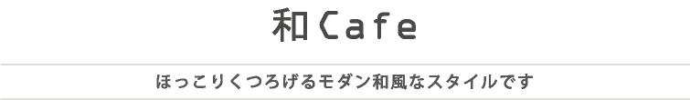和Cafe