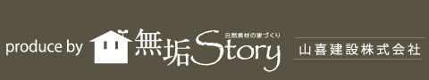 produce by 無垢Story 自然素材の家づくり 山喜建設株式会社