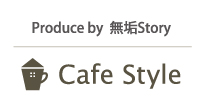Produce by 無垢Story Cafe Style
