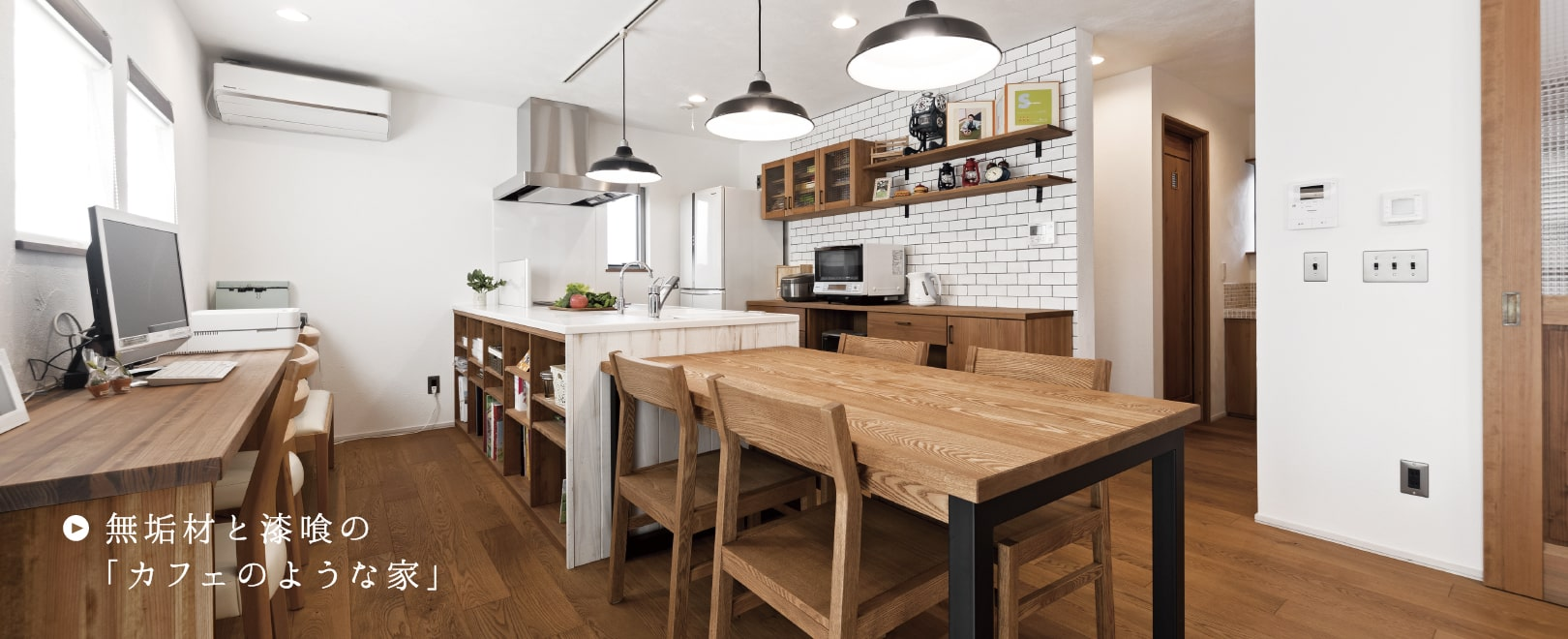 家具・建具もオーダーできる自然素材の家(工務店、無垢ストーリーの施工写真)