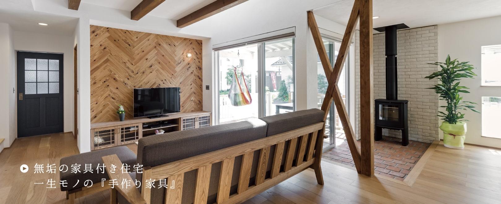 夏涼しく冬暖かい低炭素住宅(工務店、無垢ストーリーの施工写真)