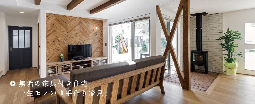 オーダー家具&建具
