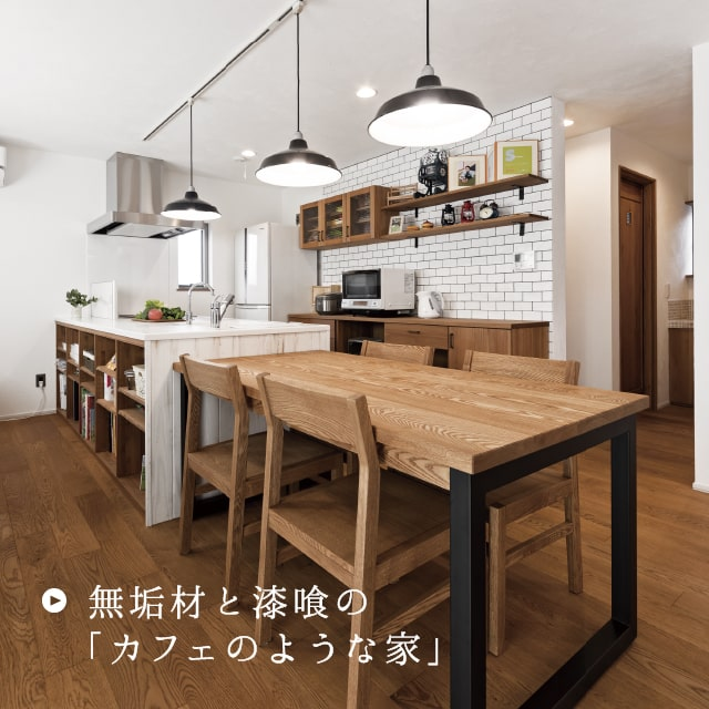 無垢材と漆喰のカフェのような家